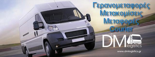 Μεταφορές στις χαμηλότερες τιμές της αγοράς!