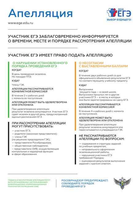 Appelyatsiya_2018_1