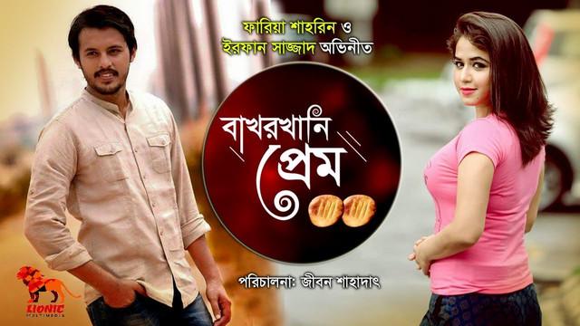 Bakarkhani Prem 2018 Bangla Full Natok By. Faria Shahrin & Irfan Sazzad HD