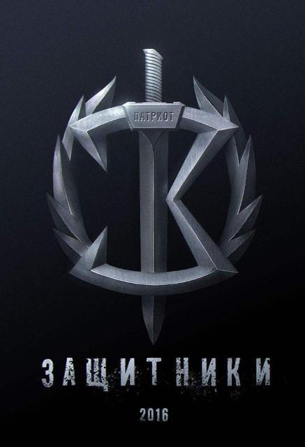 Zashchitniki Aka Guardians 2017 BrRip 1080p Dual YG