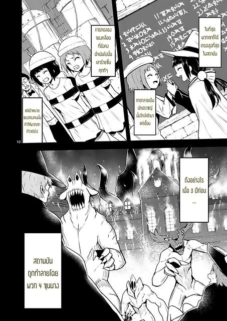 อ่านการ์ตูน Yuusha ga Shinda! ตอนที่ 74 หน้าที่ 10