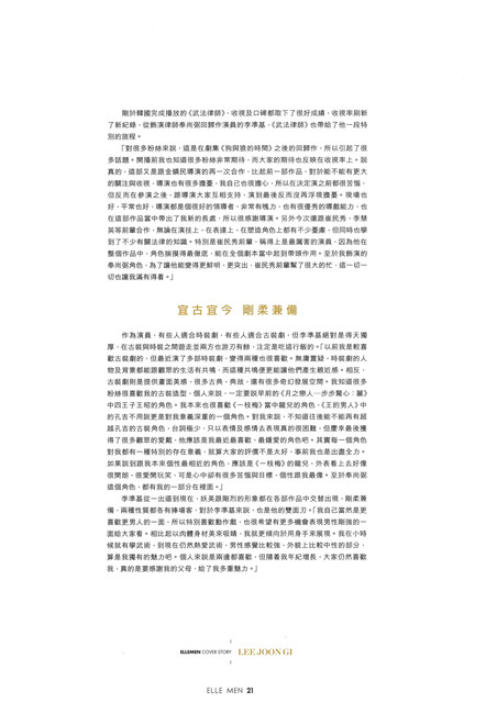 07_Elle_Men_HK