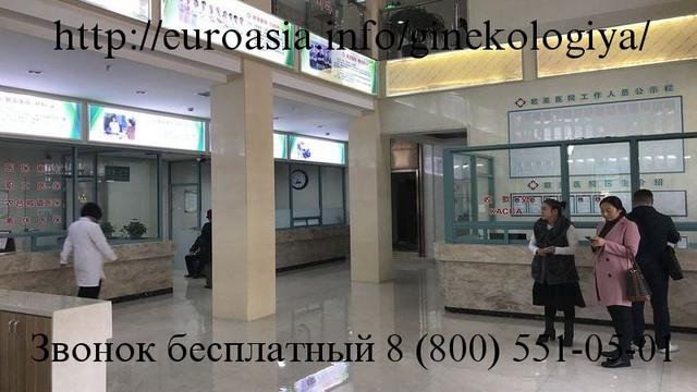 Холл больницы Евроазия