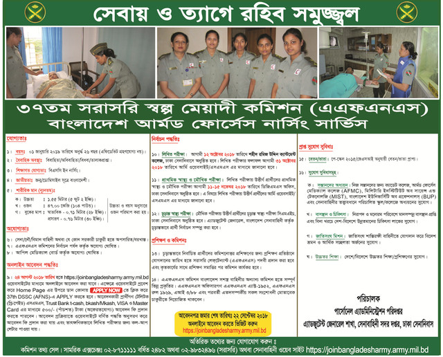 AFNS 37 BD Army, Bangladesh Army Job Circular 2018, Senabahini Chakri, Sainik Job Circular, Army Recruitment, বাংলাদেশ সেনাবাহিনী নিয়োগ বিজ্ঞপ্তি ২০১৮, Defence Job