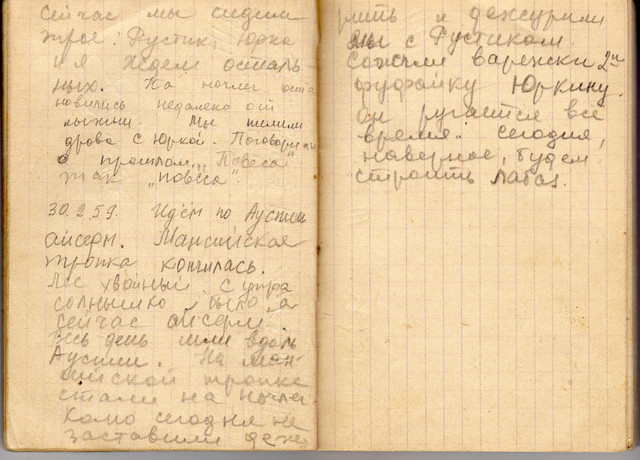 Zina-Kolmogorova-diary-13.jpg