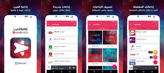 تطبيق إذاعة العرب Arab Radio FM للأندرويد .. أكثر من 400 إذاعة عربية