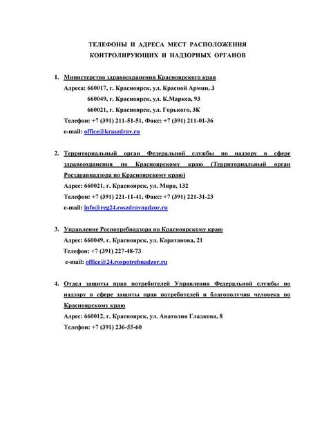 adresa_kontroliruyushchikh_organov
