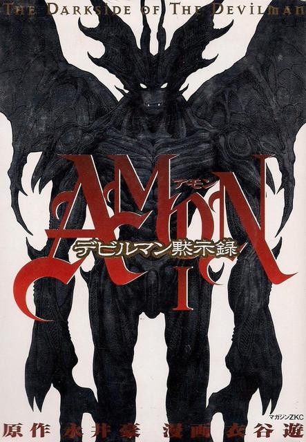 Amon_apocalypse_vol_1