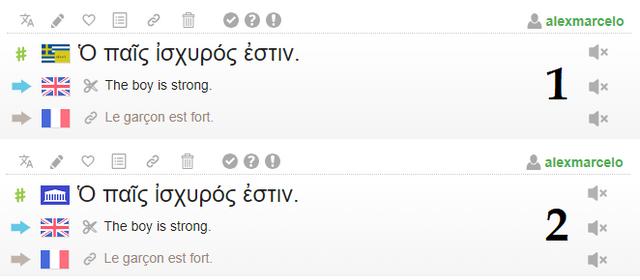 poss grego 2