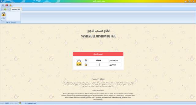 برنامج تسيير وحساب مرتبات عمال البلدية - صفحة 2 Login