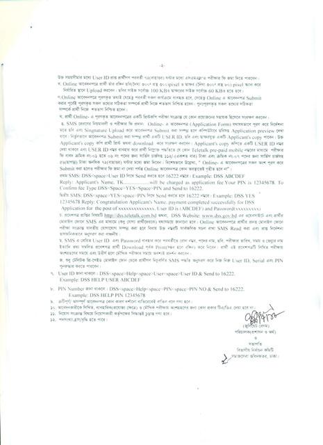 Somaj Seba Odhidoptor Job Circular 2 newresultbd com