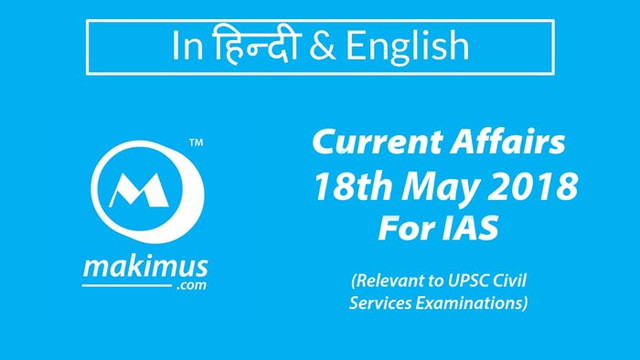 Daily Current Affairs 2018 in Hindi of 18th May 2018 for UPSC IAS Aspirants