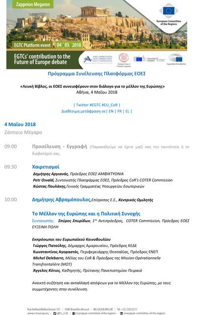 AGENDA EGTC Future of Europe 1