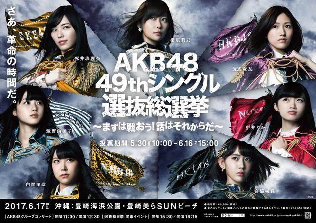 AKB48_SSK9_Poster