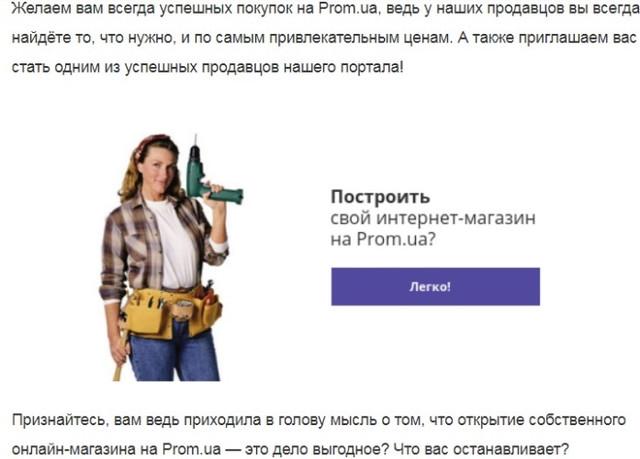 Rozetka.com.ua покупает Prom.ua  Архив  - Форум об интернет-маркетинге bb85896beb9