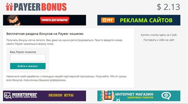 Скрипт Payeer бонуса