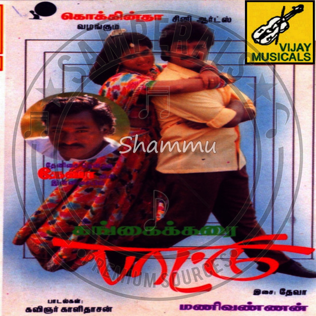 Gangaikarai Paatu (1991) [Digital] [Vijay Musicals] - FLAC / WAV / Lossless Songs