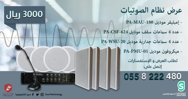 أنظمة صوتية متكاملة متعددة الأغراض 11_11_1.jpg
