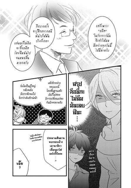 อ่านการ์ตูน Bokura wa Minna Kawaisou ตอนที่ 82 หน้าที่ 5