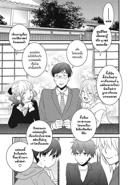 อ่านการ์ตูน Bokura wa Minna Kawaisou ตอนที่ 82 หน้าที่ 1
