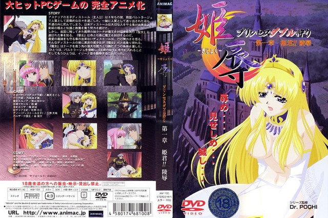 18-ANIMAC-DVD-960x720-x264-AAC.jpg