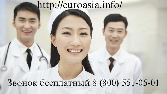Лечение в Китае