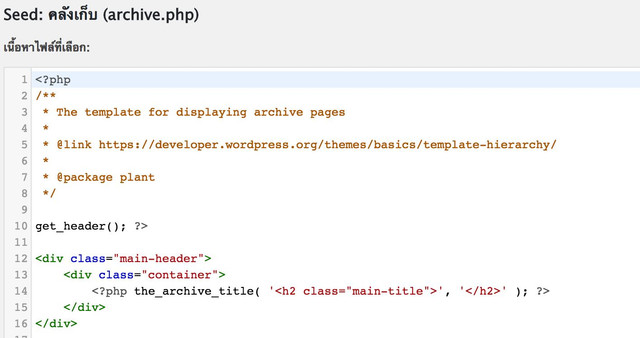 archive.php