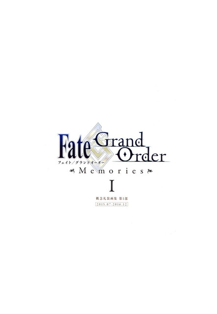 Fate_Grand_Order_Memories_I_概念礼装画集 FGOimg0001