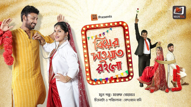 Biyer Dawat Roilo 2018 Bangla Full Natok By. Mosharraf Karim & Mithila HD