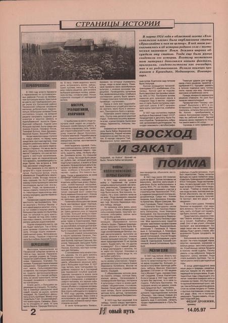 14_1997