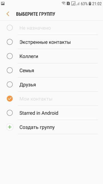 Screenshot 20180917 210218 Contacts