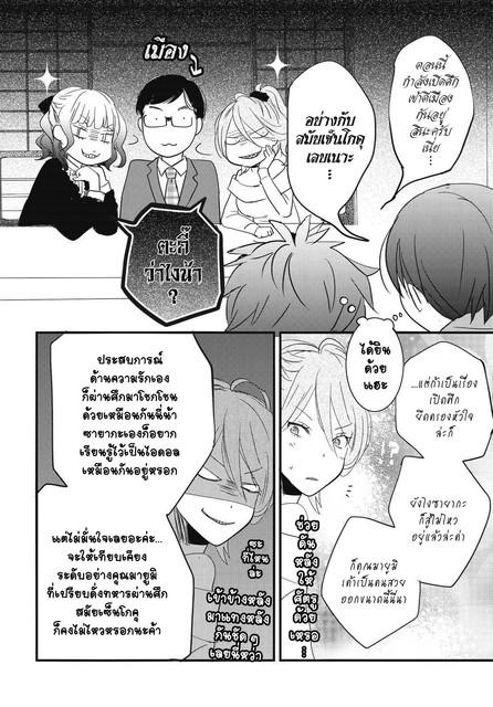 อ่านการ์ตูน Bokura wa Minna Kawaisou ตอนที่ 82 หน้าที่ 2