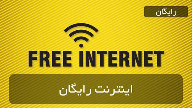 free_internet