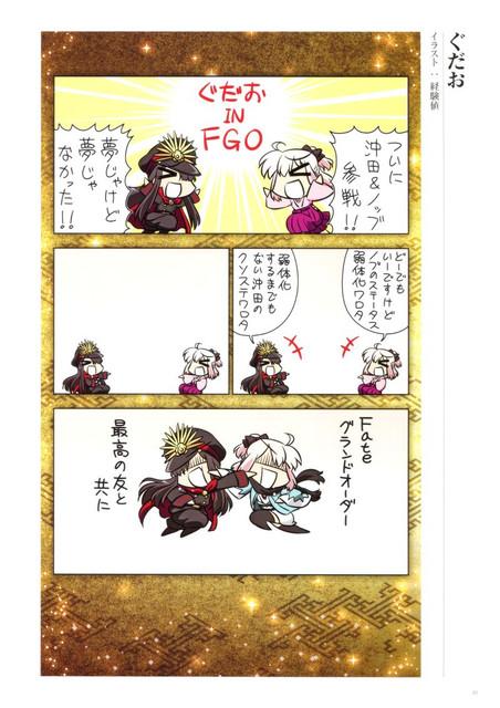 Fate_Grand_Order_Memories_I_概念礼装画集 FGOimg0040