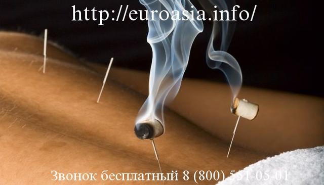 Клиника Евроазия