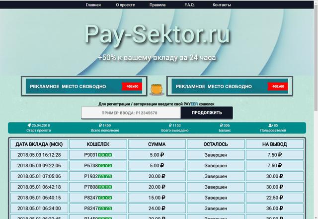 Скрипт удвоителя Pay-sektor