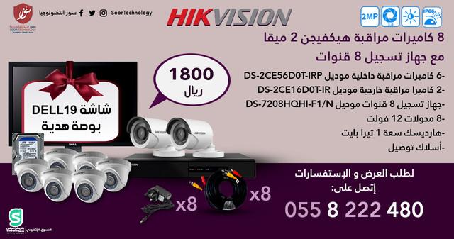 كاميرات مراقبة وجميع مشتملات التركيب 8_3.jpg
