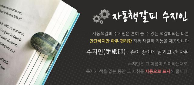 [자석자동책갈피] 자동책갈피 수지인M 별이 벚꽃 - 수지인, 1,800원, 북마크/책갈피, 심플