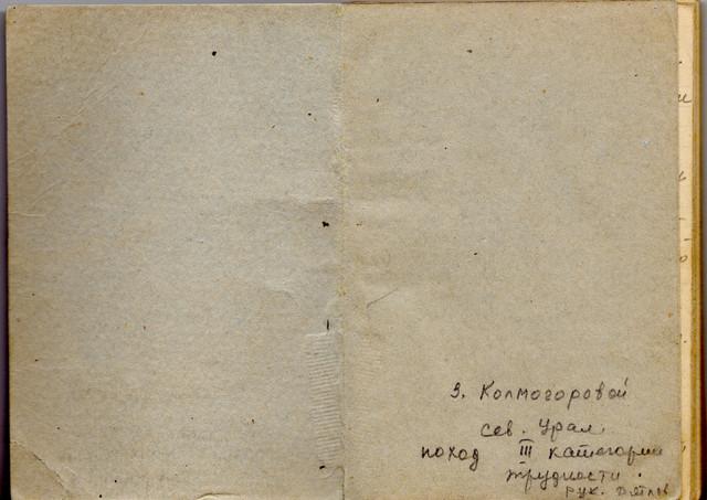 Zina-Kolmogorova-diary-02.jpg