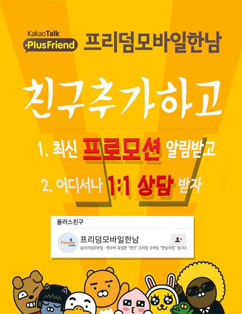plus_friend_F_1