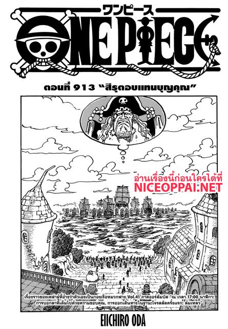 อ่านการ์ตูน One Piece ตอนที่ 913 หน้าที่ 1