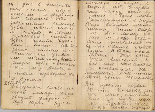 Zina-Kolmogorova-diary-10.jpg
