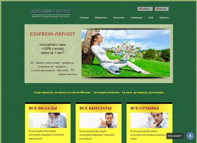 EXSPRESS-DEPOZIT - express-deposit.ru Screen_Shot_20180722161447