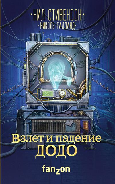 Нил Стивенсон, Николь Галланд «Взлет и падение ДОДО»