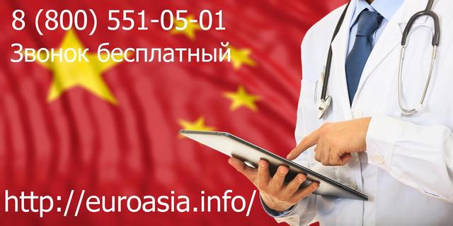Китайская медицина в Больнице Евроазия