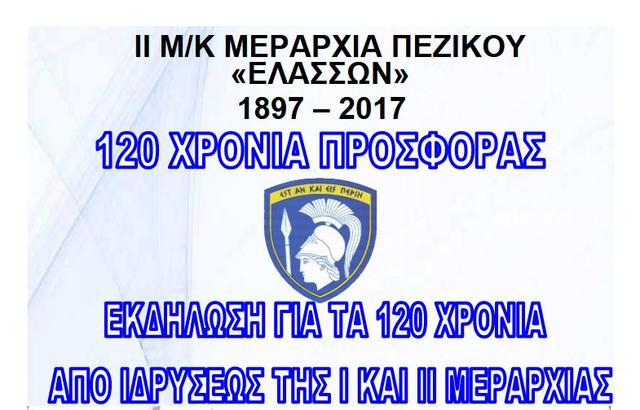 CAPT0121
