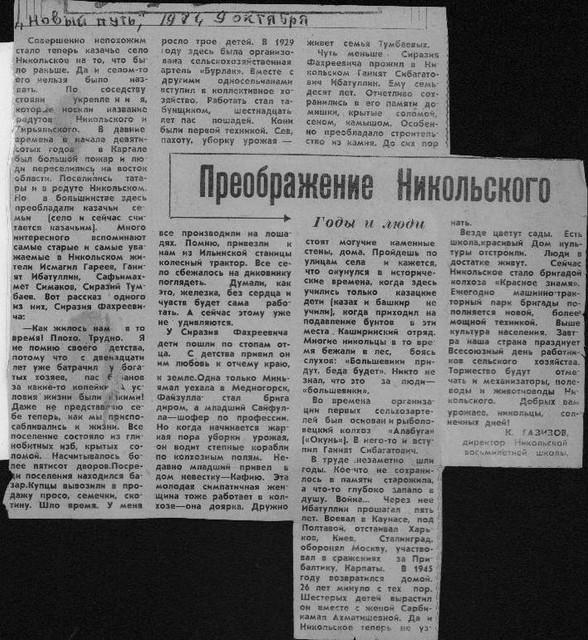 9_10_1974