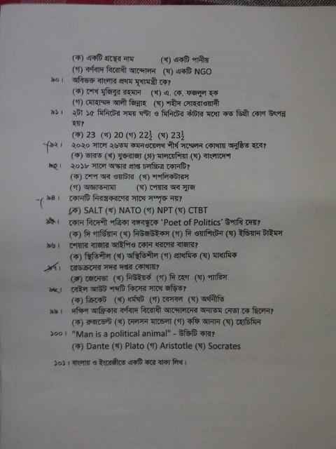Rajshahi University RU Admission Question Solution Result Online 8