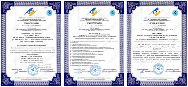 Наша компания получила сертификацию ISO - ISO 9001:2015  - OHSAS 18001:2007 - ISO 14001:2015