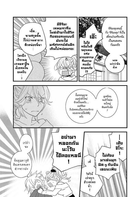 อ่านการ์ตูน Bokura wa Minna Kawaisou ตอนที่ 82 หน้าที่ 15